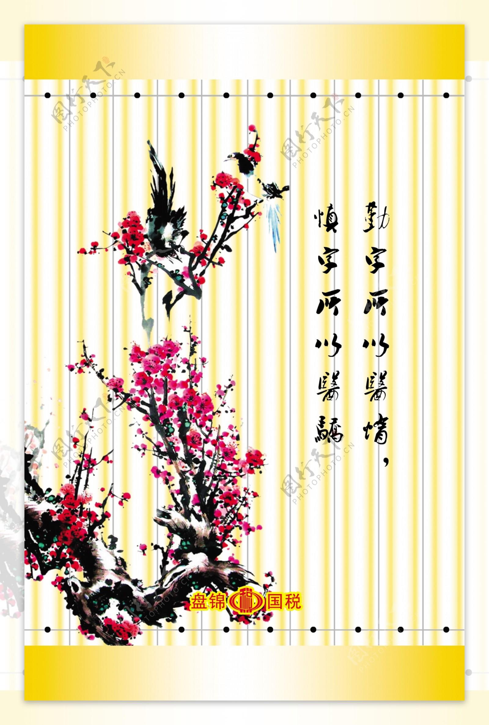 盘锦国税展板图片