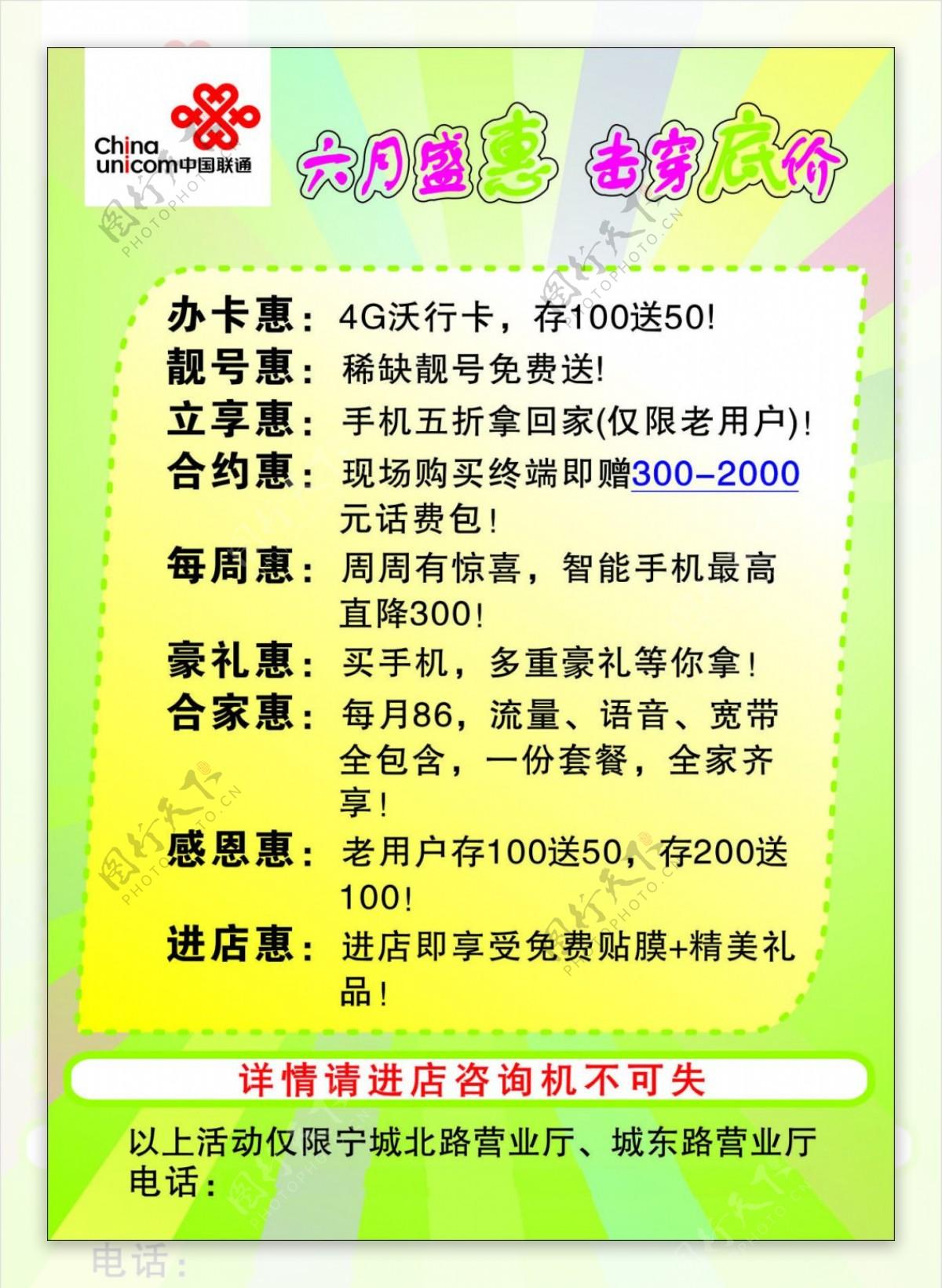 中国联通六月盛惠单页