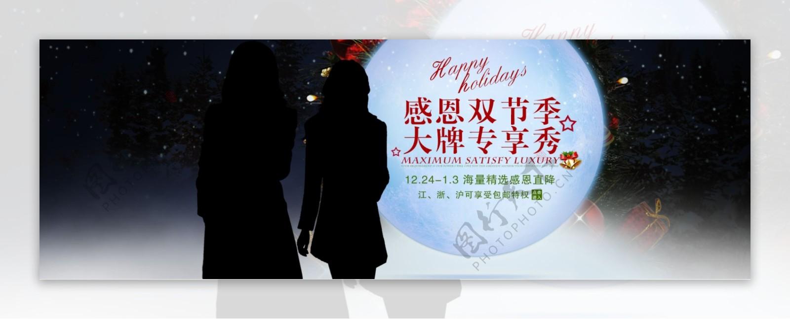 感恩双节季大牌专享秀圣诞元旦海报