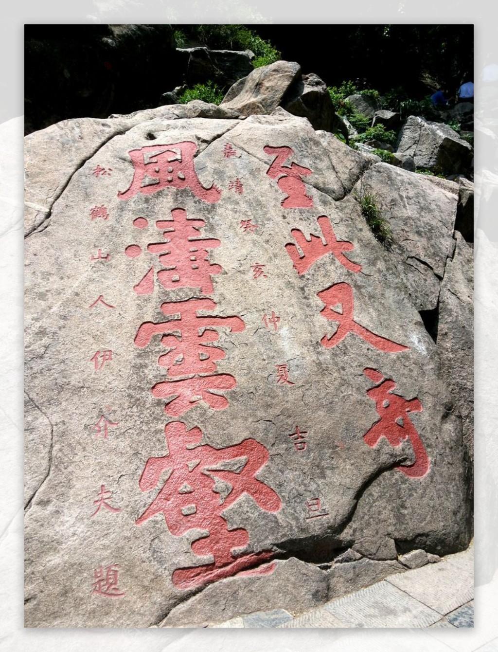 泰山石刻至此又竒风涛云壑图片