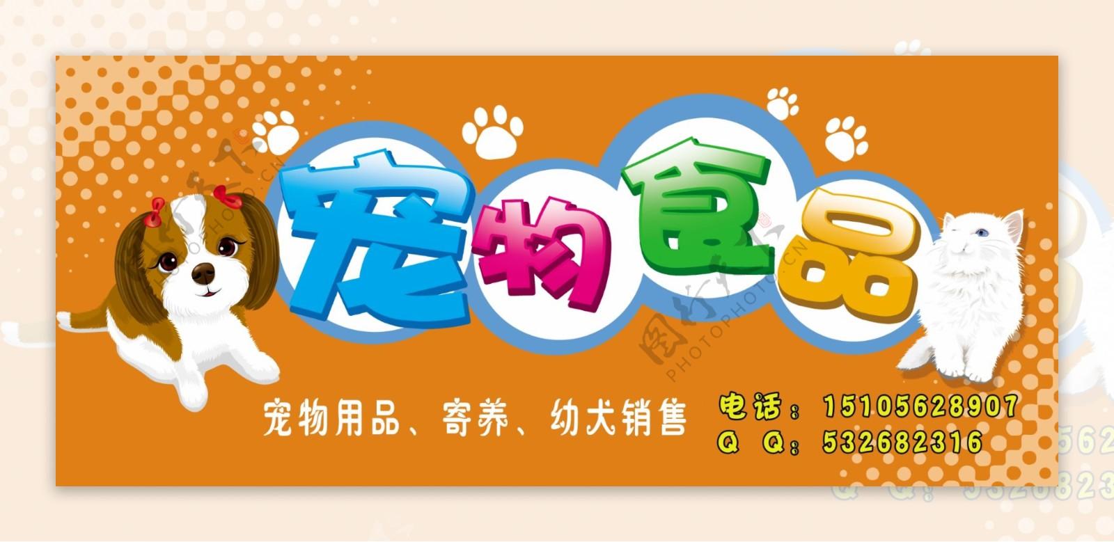 宠物食品门头图片