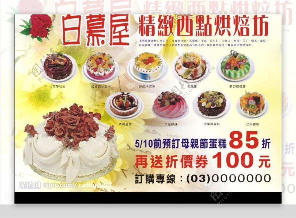 蛋糕传单.cdr图片
