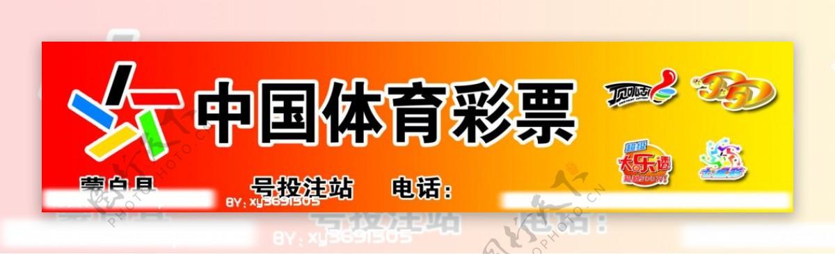 中国体育彩票门头图片