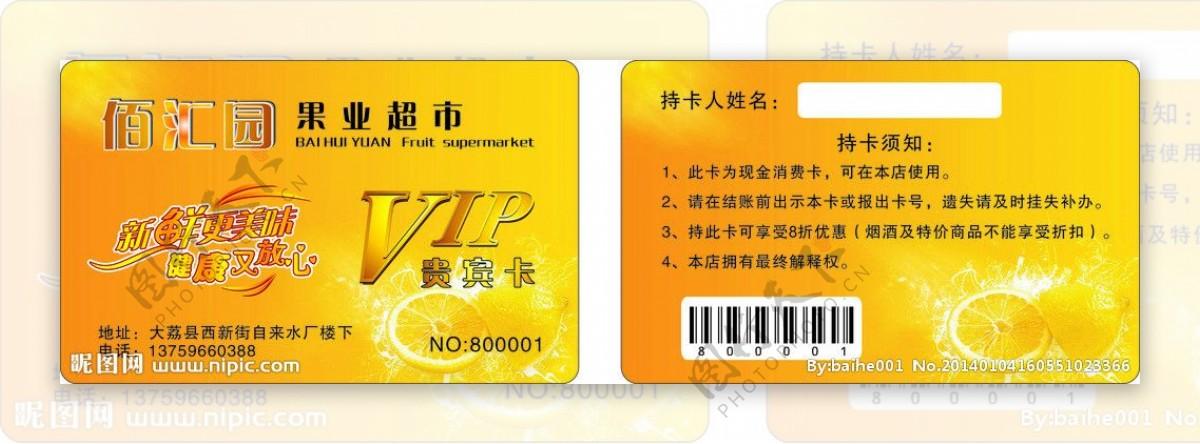 佰汇园水果超市PVC图片