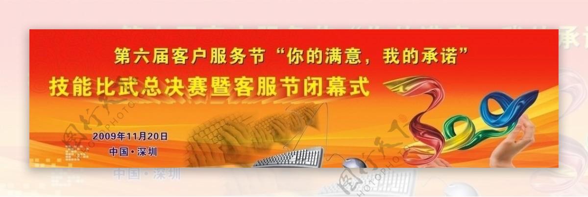 中国平安客服节闭幕式舞台背景图片
