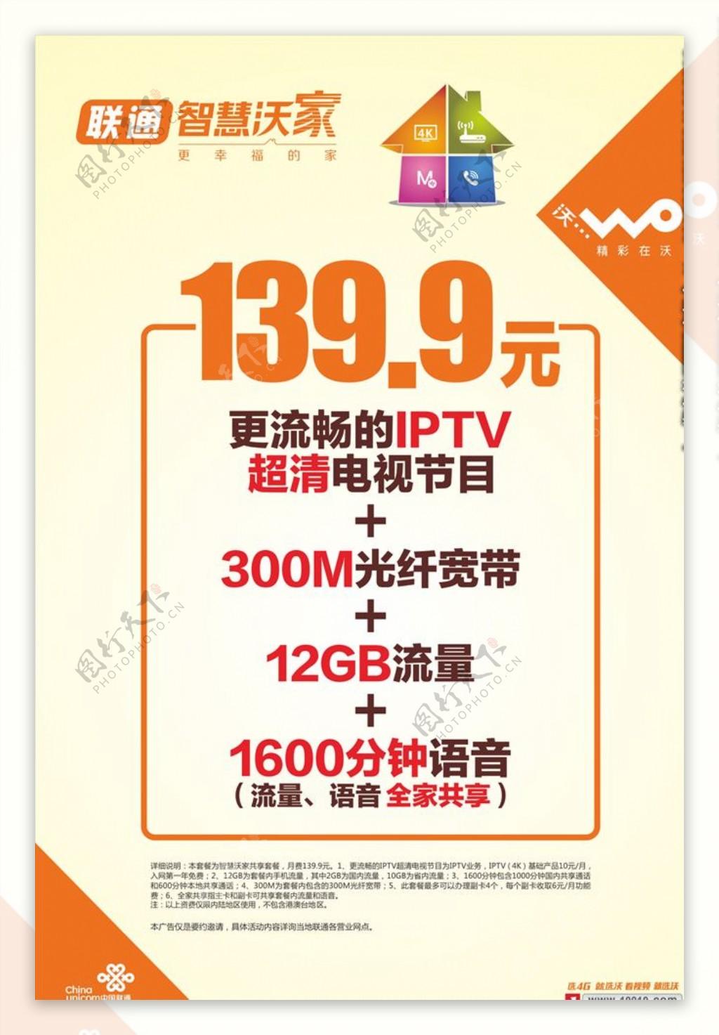 中国联通智慧沃家海报