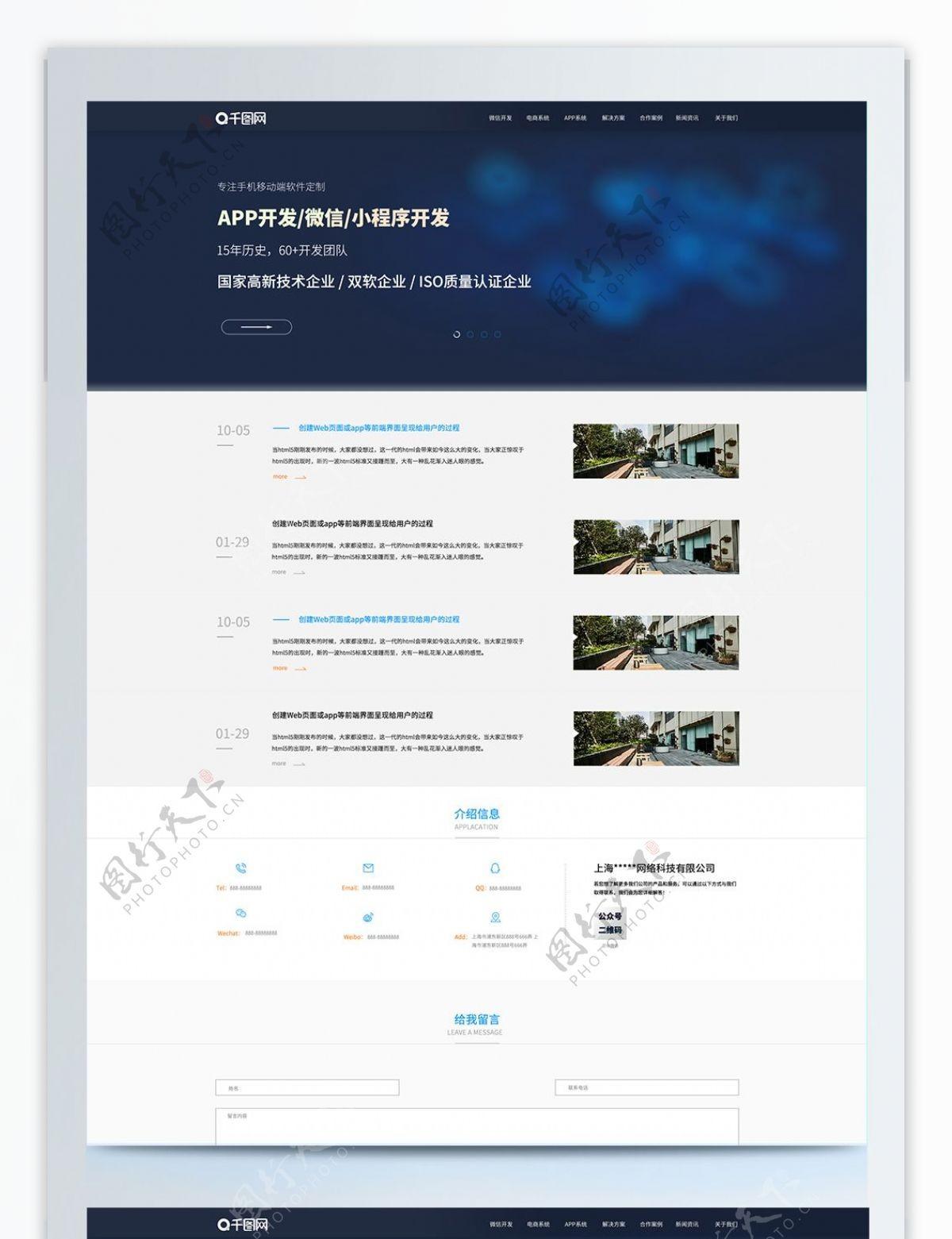 蓝色科技互联网企业官方网站联系我们设计