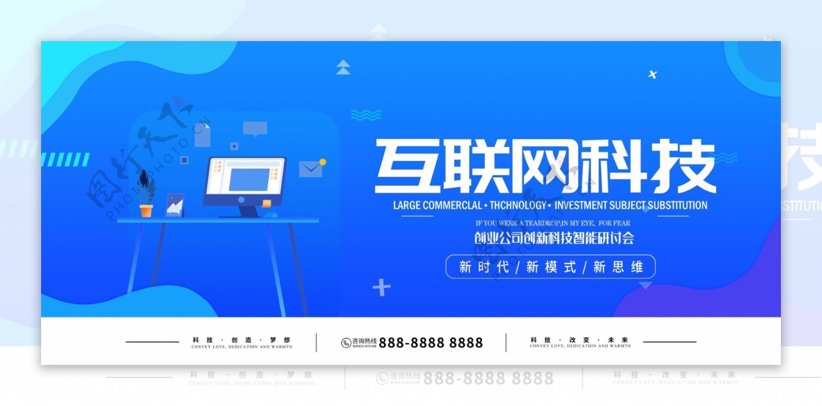 蓝色渐变几何扁平化互联网科技企业展板