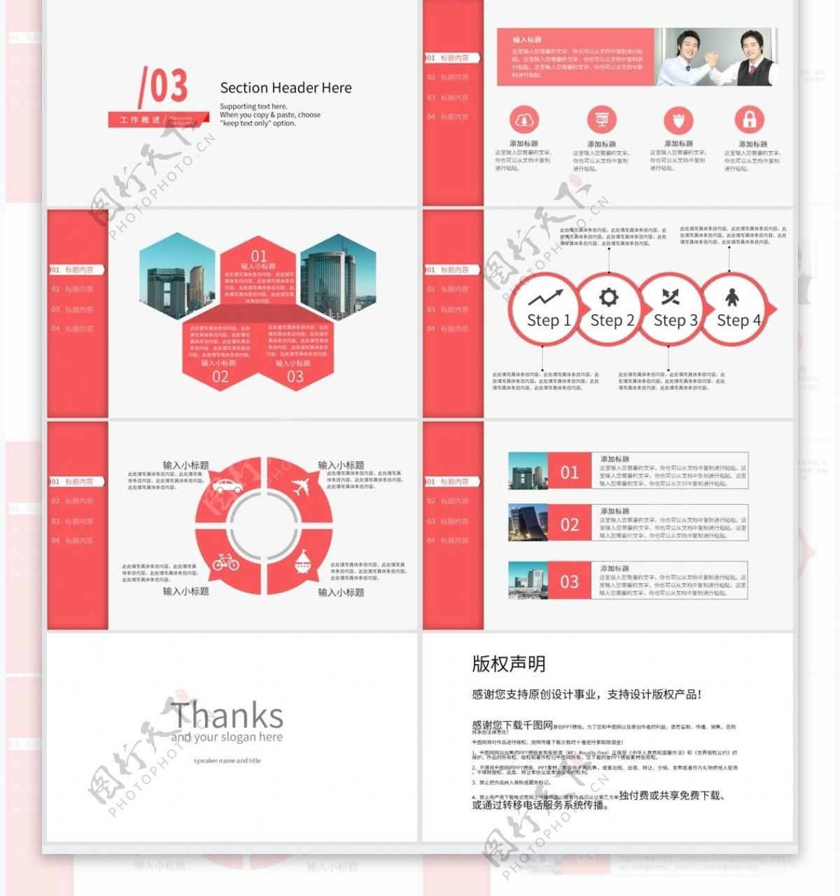 红色简历求职自我介绍商业计划PPT模板