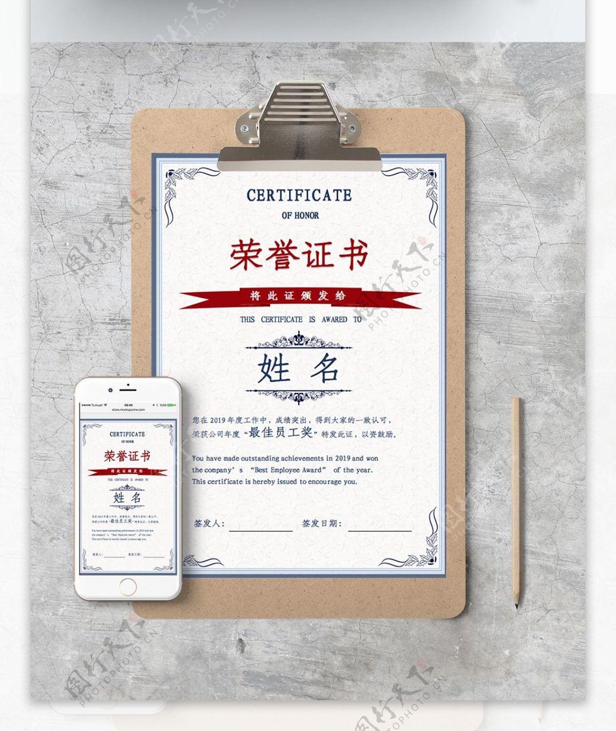 荣誉证书奖状公司企业证书word模板
