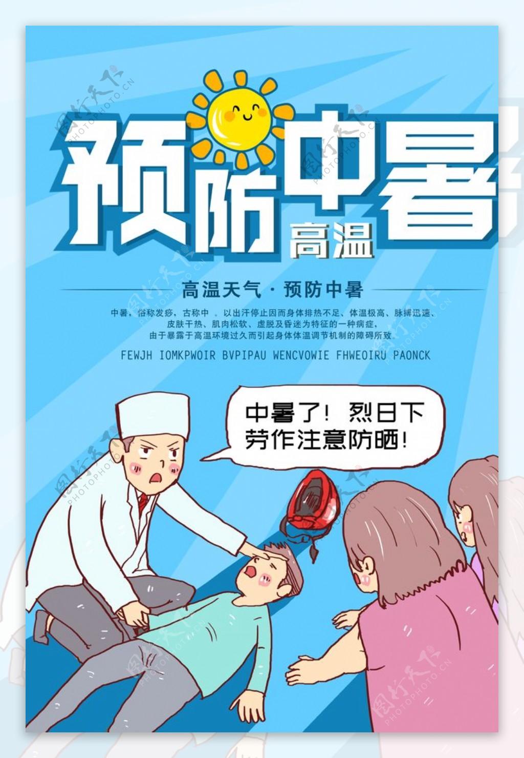 预防中暑社会公益宣传海报